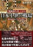 「戦闘報告書」が語る日本中世の戦場