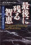 最後に残る智恵―テクノロジーと人類社会のゆくえ (未来ブックシリーズ)