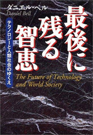 最後に残る智恵―テクノロジーと人類社会のゆくえ (未来ブックシリーズ)の詳細を見る