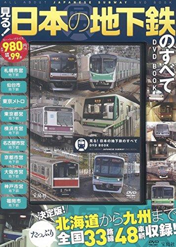 見る! 日本の地下鉄のすべて DVD BOOK (宝島社DVD BOOKシリーズ)