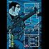 ゴルゴ13(183) (ビッグコミックス)