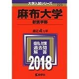 麻布大学(獣医学部) (2018年版大学入試シリーズ)