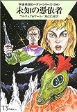 未知の憑依者―宇宙英雄ローダン・シリーズ〈286〉 (ハヤカワ文庫SF)