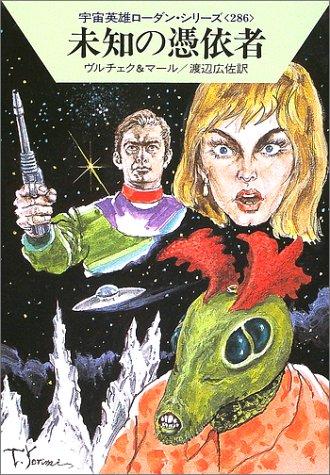 未知の憑依者―宇宙英雄ローダン・シリーズ〈286〉 (ハヤカワ文庫SF)の詳細を見る