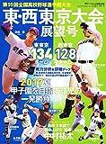 第99回全国高校野球選手権大会 東・西東京大会展望号 2017年 7/15 号[雑誌]:週刊ベースボール 別冊立夏号