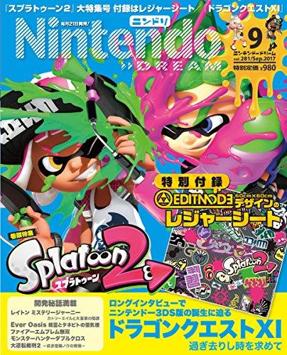 Nintendo DREAM(ニンテンドードリーム) 2017年 09 月号 [雑誌]