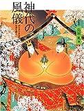 神代の風儀―「ホツマツタヱ」の伝承を解く