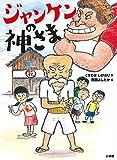 「ジャンケンの神さま (創作児童読物)」販売ページヘ