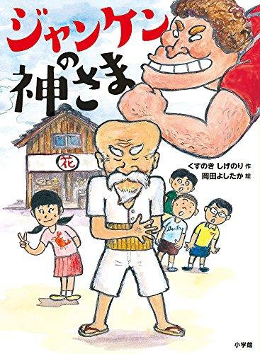 ジャンケンの神さま (創作児童読物)