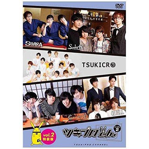 ツキプロch. シーズン2 Vol.2 特装版  DVD