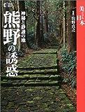 熊野の誘惑―神秘と静謐の地 (GAKKEN GRAPHIC BOOKS―美ジュアル日本)