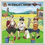 テニプリソング1/800曲! (はっぴゃくぶんのオンリーワン)-竹(Tick)-「弐」 / V.A.