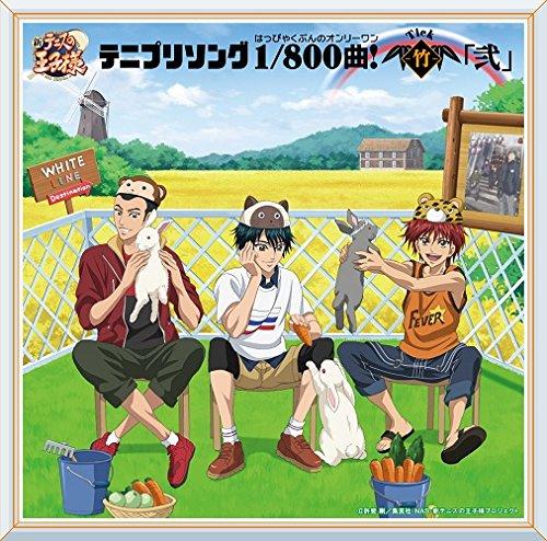 テニプリソング1/800曲  はっぴゃくぶんのオンリーワン -竹 Tick - 弐