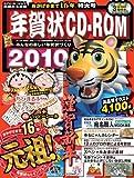 年賀状CD-ROM2010 (インプレスムック)