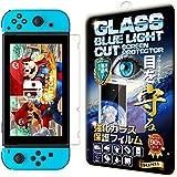【RISE】【ブルーライトカットガラス】任天堂スイッチ Nintendo Switch 強化ガラス保護フィルム 国産旭ガラス採用 ブルーライト90%カット 極薄0.33mガラス 表面硬度9H 2.5Dラウンドエッジ 指紋軽減 防汚コーティング ブルーライトカットガラス