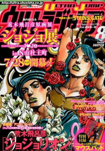 ウルトラジャンプ 2012年 08月号 [雑誌]の詳細を見る