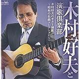 木村好夫のギター演歌~昭和の名曲コレクション