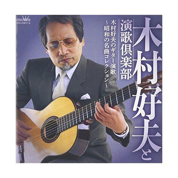 木村好夫のギター演歌~昭和の名曲コレクションの商品画像