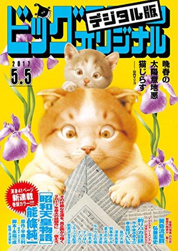 ビッグコミックオリジナル 2017年9号(2017年4月20日発売) [雑誌]