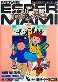 映画エスパー魔美:星空のダンシングドール (てんとう虫コミックスアニメ版)