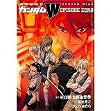 新機動戦記ガンダムW episode Zero (ピチコミックスデラックス Pocke)