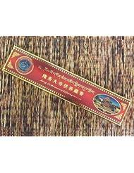隆務寺 中国青海省チベット自治州隆務寺のお香【隆務大寺供養蔵香】