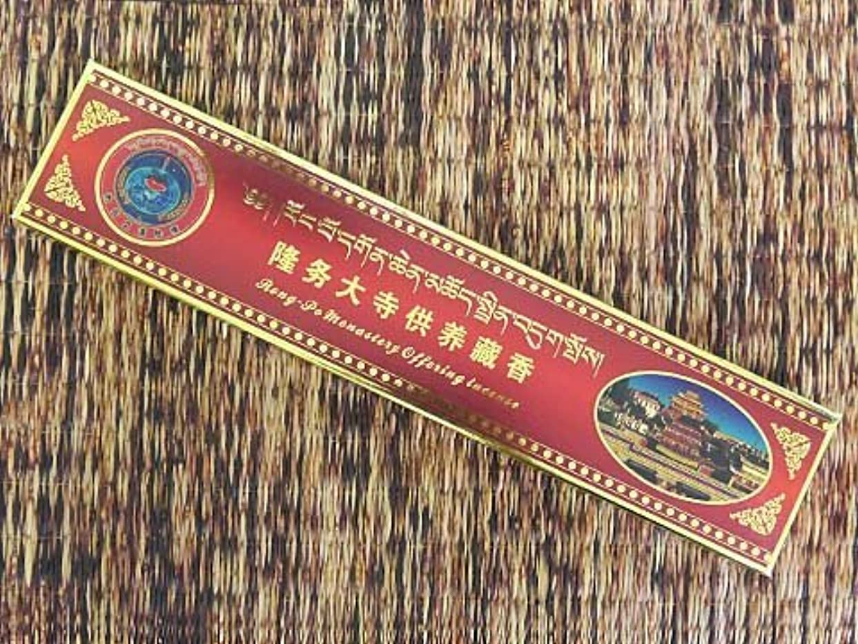 幅こだわりハッチ隆務寺 中国青海省チベット自治州隆務寺のお香【隆務大寺供養蔵香】