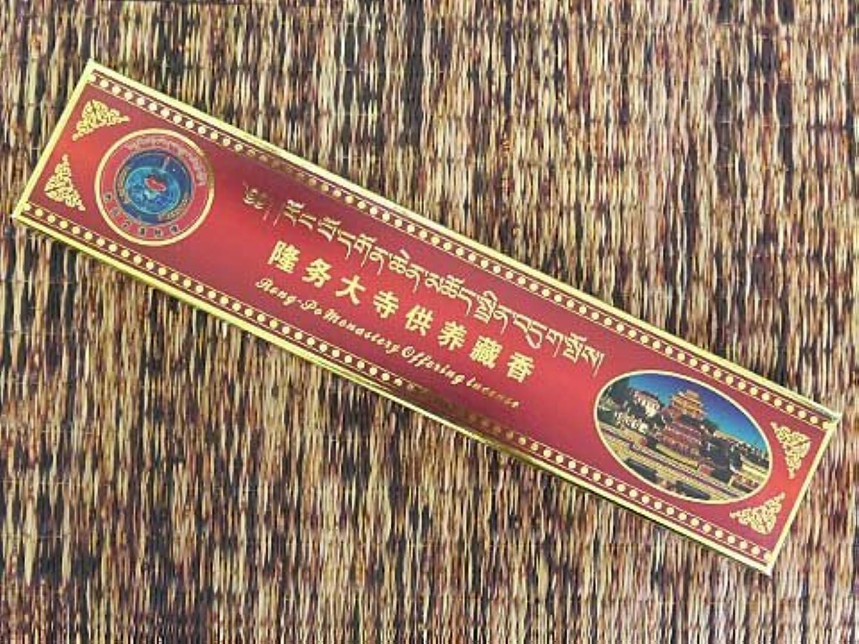 あらゆる種類のポーク是正隆務寺 中国青海省チベット自治州隆務寺のお香【隆務大寺供養蔵香】