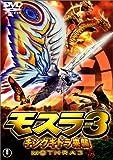 モスラ3 キングギドラ来襲 [DVD]
