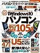 【完全ガイドシリーズ165】 パソコン完全ガイド (100%ムックシリーズ)
