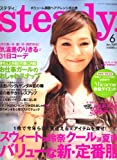 Steady. (ステディ) 2007年 06月号 [雑誌]