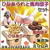犬無添加ひなあられ,米粉使用と人気の馬肉団子のセット、アレルギーのわんちゃんにも。ひな祭り、桃の節句にヘルシーナチュラルドッグフードをひなまつり