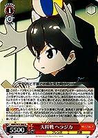 ヴァイスシュヴァルツ 大将戦 ヘラジカ アンコモン KMN/W51-068-U 【けものフレンズ】