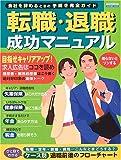 転職・退職 成功マニュアル (エスカルゴムック (209))