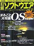 日経ソフトウエア 2006年 11月号 [雑誌]