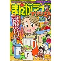 月刊 まんがライフオリジナル 2006年 04月号