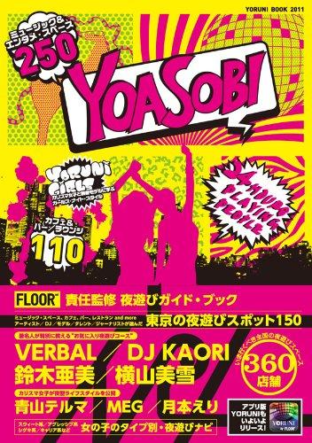 YORUNI BOOK 2011 「24HOUR PLAYING PEOPLE」 (書籍) FLOOR net