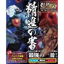SUPER STREET FIGHTER IV ARCADE EDITION 精進の書 (エンターブレインムック)
