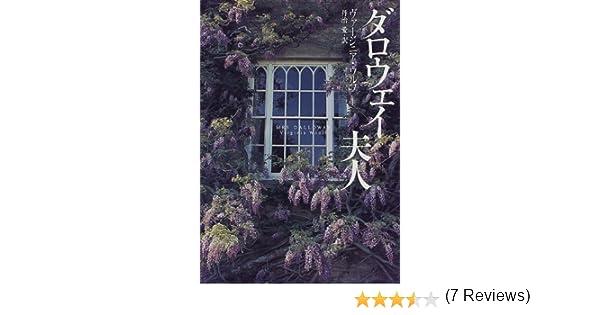 ダロウェイ夫人 | ヴァージニア・ウルフ, 丹治 愛 |本 | 通販 | Amazon