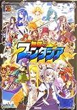 無限のファンタジア (Role&Roll RPGシリーズ)