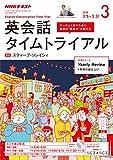 NHKラジオ 英会話タイムトライアル 2018年 3月号 [雑誌] (NHKテキスト)