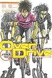 オーバードライヴ―ツール・ド・フランスへの道 (KCノベルス)
