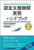 認定支援機関実務ハンドブック【第2版】