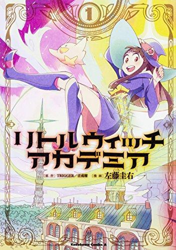 リトルウィッチアカデミア (1) (角川コミックス・エース)