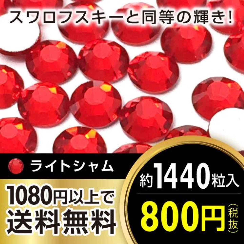 飾るペンダント体S級 ガラス製ラインストーン SS3~SS16 ライトシャムスワロフスキー同等 (SS5(1.8mm) 約1440粒)