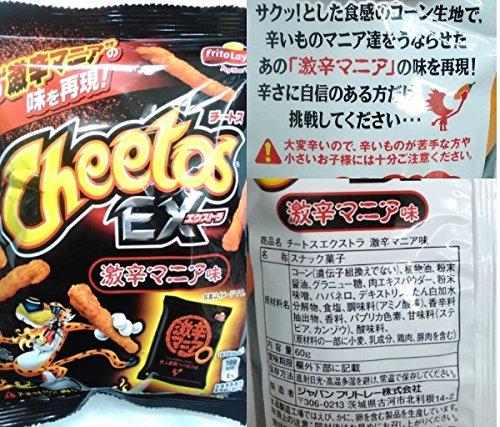 ジャパンフリトレー チートスエクストラ 激辛マニア味 60g×12個