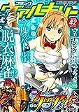 コミックヴァルキリーWeb版Vol.42 (ヴァルキリーコミックス)
