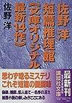 佐野洋短篇推理館―文庫オリジナル最新14作 (講談社文庫)
