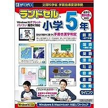 ランドセル小学5年 学習指導要領対応<第7版>