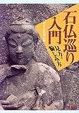 石仏巡り入門―見方・愉しみ方 画像
